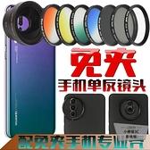 手機廣角微距鏡頭適用華為mate9 P20PRO榮耀V10【小檸檬3C】