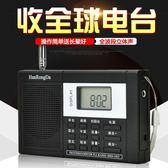 收音機 全波段數字顯示立體聲收音機袖珍型四六級英語考試收音機短波王【中秋節】