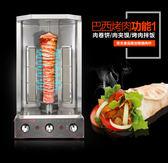 商用燃氣土耳其烤肉機自動旋轉巴西烤肉爐烤肉拌飯機肉夾饃爐子 igo  薔薇時尚