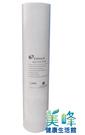 濾水器20吋大胖鴻維1微米聚丙烯PP材質濾心,台灣製造,通過美國NSF認證只賣350元