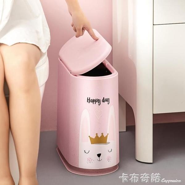 可爱垃圾桶家用厕所卫生间带盖马桶纸篓窄缝创意客厅有盖夹缝圾圾 卡布奇諾
