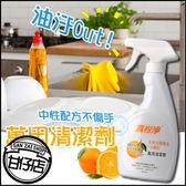 MIT 台灣製造 真柑淨 萬用清潔劑 480ml 小蘇打 廚房油汙 居家打掃 甘仔店3C配件