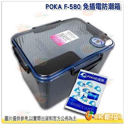 免運送乾燥劑 POKA F-580 免插電防潮箱 大 內建指針型溼度計 F580 台灣製 公司貨
