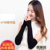 手套女冬可愛韓版學生半指羊毛絨線衣袖