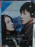 影音專賣店-P27-047-正版DVD-韓片【最悲傷的故事】-權相佑 李寶英