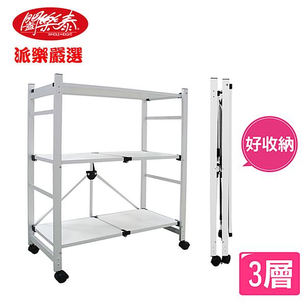 派樂 免組裝好移動萬用折疊櫃(三層) 鋁合金置物架含滾輪 收納櫃 置物櫃 收納層架