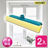 【VICTORY】10吋玻璃刷頭(2入) #1027013