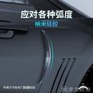 防撞條 車門防撞條開門邊防撞貼汽車門縫夾保護透明隱形矽膠防刮蹭磕 【618特惠】