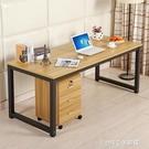 辦公桌 鋼木電腦桌台式家用經濟型簡約現代辦公桌臥室書桌雙人寫字台 1995生活雜貨NMS