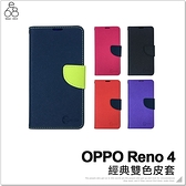 OPPO Reno 4 雙色經典手機皮套 手機殼 保護殼 皮套 卡片收納 防摔 手機套 支架皮套 保護套