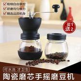 手動咖啡研磨機家用水洗小型粉碎機全館免運