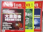 【書寶二手書T4/雜誌期刊_QHD】牛頓_215~218期間_共3本合售_大霹靂後-黑暗未知的10億年