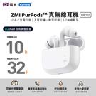 無線音樂 | ZMI紫米 PurPods 真無線藍牙音樂耳機 (TW-101)