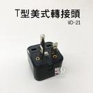 【妃凡】220V 台灣冷氣口插頭 可轉一...