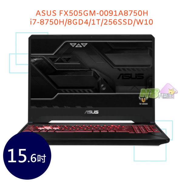 ASUS FX505GM-0091A8750H 15.6吋 ◤刷卡◢ FHD 六核心 電競 筆電 (i7-8750H/8GD4/1T/256SSD/W10) 魂動金