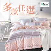 100%天絲-雙人床包枕套三件組- 多款任選 萊賽爾天絲