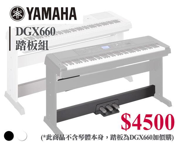 【小麥老師樂器館】DGX660 踏板加購區 黑/白 LP7A 踏板 (買DGX660 加價購為$2800)
