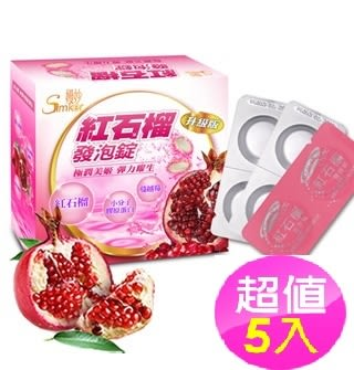 健喬信元 嫚妙紅石榴發泡錠20's x 5盒 ( 限時特價中 )