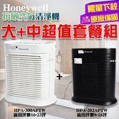 大加中熊貓套餐 Honeywell 抗敏系列空氣清淨機 HPA-202APTW+HPA-300APTW Console系列