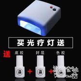 QQ甲油膠36W光療機UV燈 定時烘烤幹初學美甲烘幹工具 BS20248『美鞋公社』