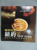 【書寶二手書T3/餐飲_GDC】咖啡時光紐約_桑迪.米勒;茱莉安納.史皮爾/攝