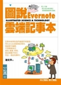 (二手書)圖說Evernote雲端記事本