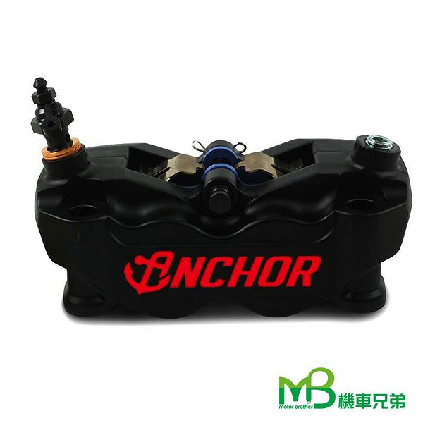 機車兄弟【Anchor 輻射對四卡鉗 100mm 】(ANC9)