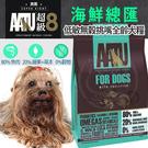 【培菓平價寵物網】免運英國AATU超級8》嚴選海鮮總匯低敏無穀挑嘴全齡犬糧-10kg