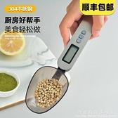 日本電子秤廚房家用烘培計量勺子稱克數稱重勺奶粉輔食量勺精準稱 中秋特惠