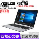 華碩 ASUS X507MA-0201B...