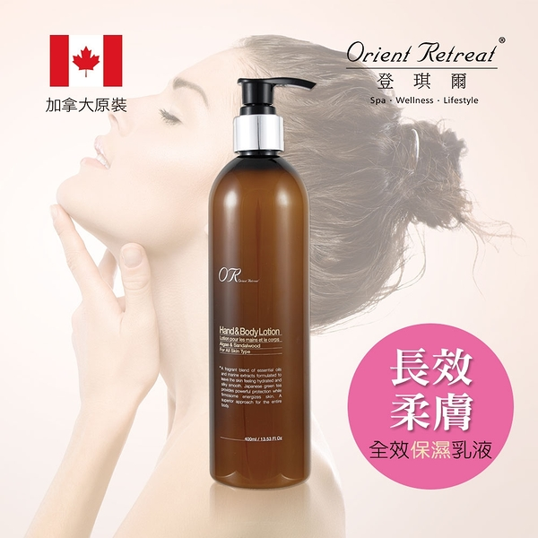 【Orient Retreat登琪爾】絲柔全效乳液 Silken Hand and Body Lotion (400ml/瓶) 加拿大原裝進口