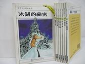 【書寶二手書T2/少年童書_CNY】世界少年精選集-冰湖的秘密_誰關心我_時光之旅等_共8本合售