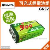9V 可充式鋰電池組 GN9V 充電電池 700mAh 3倍超大電量 快速充電 綠能環保 日本電池芯 BSMI認證 可傑