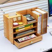 辦公用品桌面收納盒抽屜式書立創意書架文件資料架文具置物架木質 QG8209『優童屋』