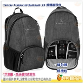 Tamrac Tradewind Backpack 24 美國 相機雙肩背包 相機包 單眼相機 保護 後背包 公司貨