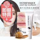 (即期商品) 韓國 8%蝸牛恆潤鎖水護唇膏 10g