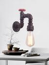 壁燈 美式墻燈工業風酒吧臺過道燈具創意個性鐵藝水管裝飾壁燈(定金鏈接,下標前洽談)