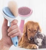 狗毛梳子貓咪毛刷寵物刷子泰迪金毛大型犬專用