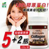 100%純膠原蛋白【明奕】優質膠原蛋白(100gX5+2瓶)