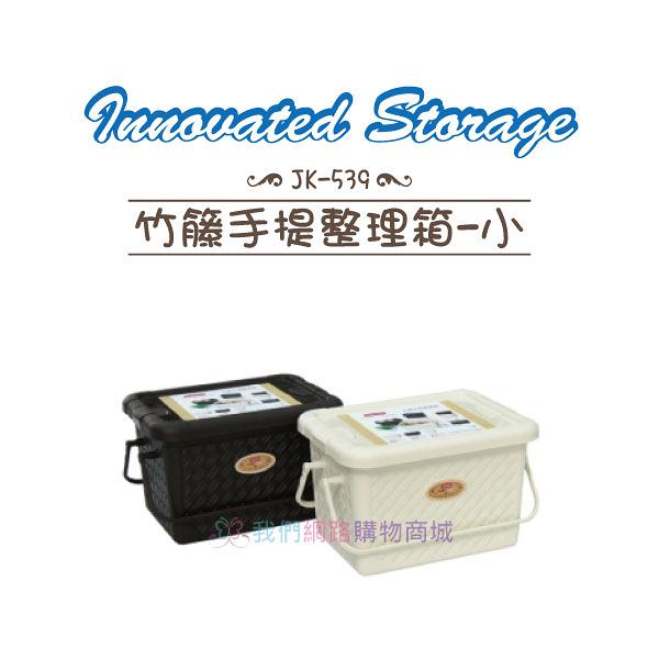 【我們網路購物商城】聯府  JK-539竹籐手提整理箱-大   JK539  瀝水籃 置物籃