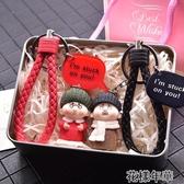 可愛禮物情侶簡約鑰匙扣一對掛件創意卡通車鑰匙鍊情侶  花樣年華