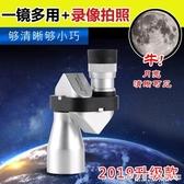 小型望遠鏡單筒高倍高清夜視迷你便攜式袖珍人體演唱會單孔望眼鏡  圖拉斯3C百貨
