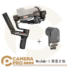 ◎相機專家◎ 現貨 Zhiyun 智雲 Weebill S 跟焦套組 相機三軸穩定器 跟焦器 Weebill-S 公司貨