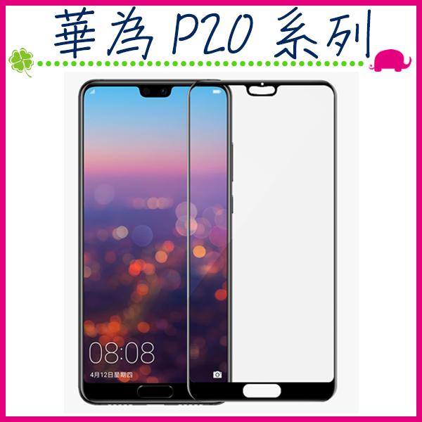 HUAWEI P20 P20pro 滿版9H鋼化玻璃膜 螢幕保護貼 全屏鋼化膜 全覆蓋保護貼 防爆 (正面)