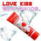 情趣用品皆可使用 潤滑油 水溶性熱銷商品 HOT KISS 櫻桃味潤滑液【501253】