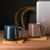 馬克杯 北歐咖啡杯創意陶瓷杯子辦公室水杯早餐杯牛奶杯帶蓋勺【快速出貨】