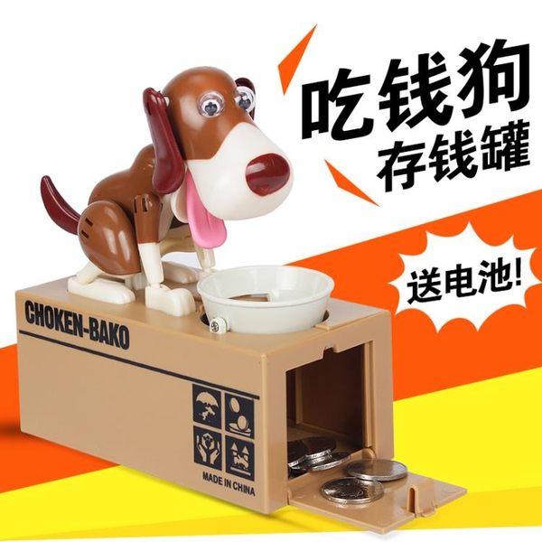 存錢罐貪吃狗吃錢狗小狗玩具硬幣的狗狗兒童儲錢罐儲蓄罐吃錢【全館免運】