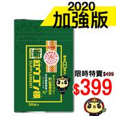 【新紅薑黃先生】美顏升級版30顆 x1包