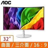 AOC C32V1QD 32吋(白色曲面16:9)液晶顯示器