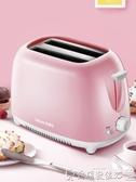 特賣烤麵包機 烤面包機家用早餐多士爐烤吐司面包片2片迷你全自動LX